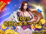 100% 初回入金ボーナス最大 USD77/ THB2,777/ MYR377/ RMB777
