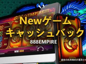 888EMPIRE 2% の特別リベートボーナス