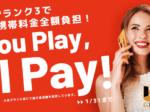【携帯料金全額負担!】You Play , I Pay !