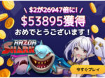 [Breaking News] Amazing $53895 win that happened with Razor Shark