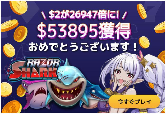 [Breaking News] Amazing $53895 win that happened with Razor Shark