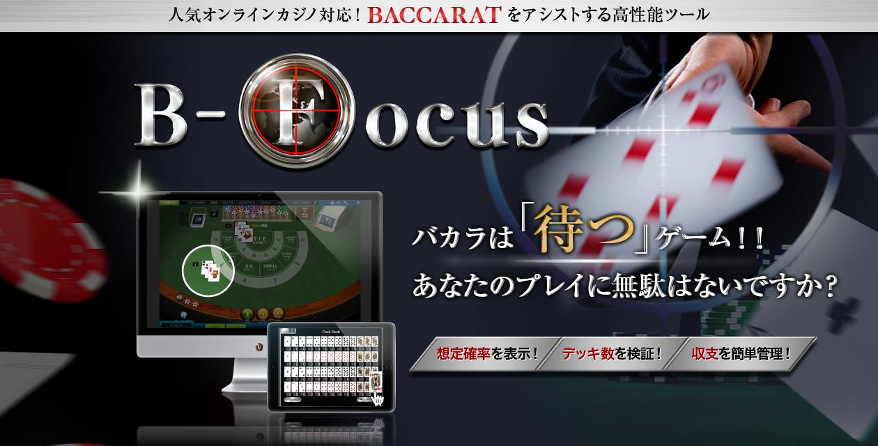 B-Focus