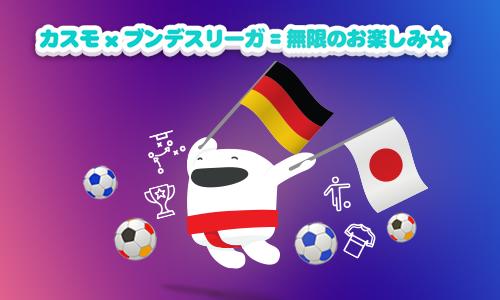 【カスモ×ブンデスリーガ】フリースピンを日本人選手を応援してゲット♪
