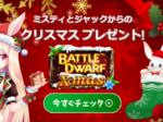 クリスマスオファー無料スピン&入金特典スピンのコンボ