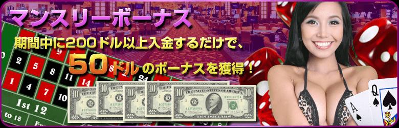 マンスリーボーナス:もれなく50ドル/5,000円!