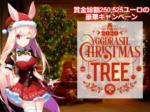 ユグドラシルのクリスマスツリーキャンペーン