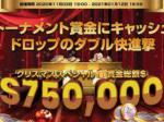 (( 総額$750000 ))✨賞金稼ぎのダブルチャンス再来!!