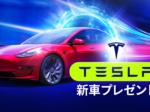 高級新車テスラ・モデル3が貰えるチャンス!