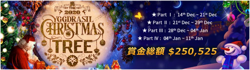 YGGスペシャルプロモーション - クリスマスツリー