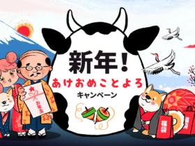 【サプライズ】新年早々!日本限定で高額賞金大放出!