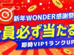 新年WONDER感謝祭参加特典