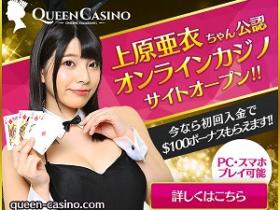 クイーンカジノ